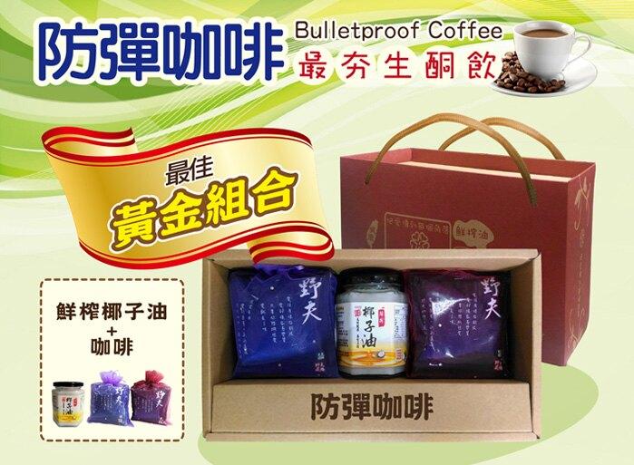 超值咖啡椰油黃金禮盒組