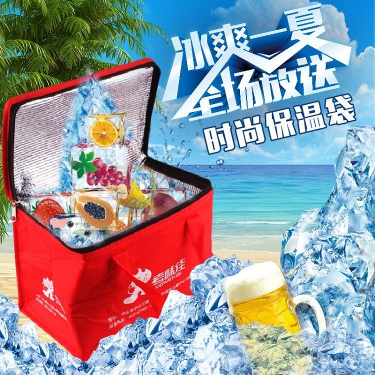 保溫箱考味佳戶外冰袋保溫包冰包飯盒便當包保溫箱保溫袋保鮮冷藏YYS  喜迎新春