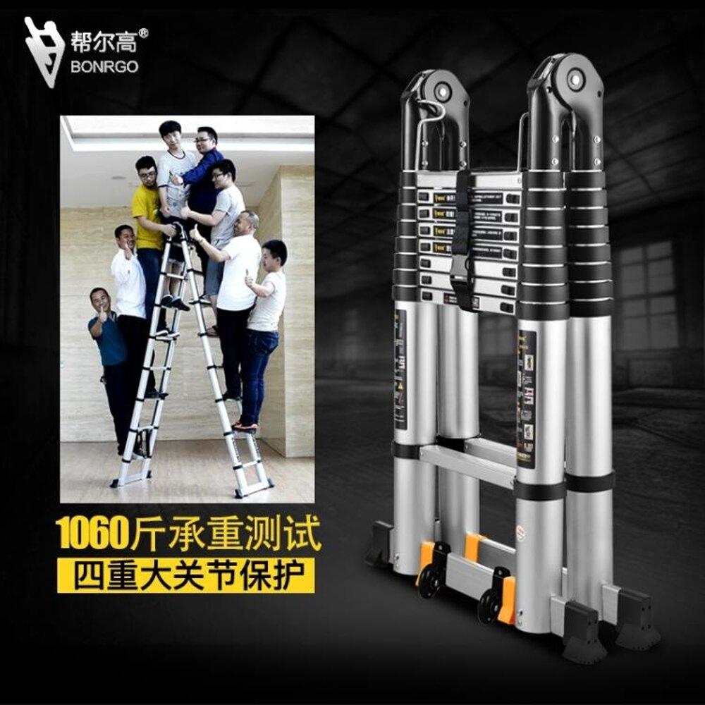 幫爾高伸縮梯人字梯家用折疊梯升降梯便攜樓梯加厚鋁合金工程梯子QM林之舍家居