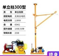 室內吊運機建筑起重220v提升吊料吊沙上料機 年貨節預購