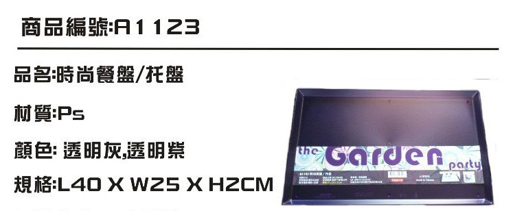 A1123 時尚托盤 餐盤 端盤 透明紫 透明灰