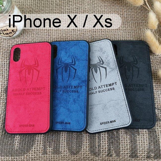 布紋壓印保護殼 [蜘蛛] iPhone X / Xs (5.8吋)