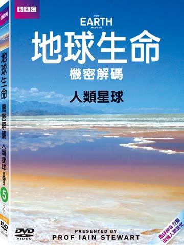 地球生命機密解碼-人類星球 DVD-P1BBD2426