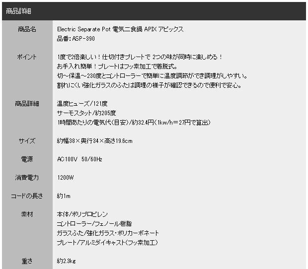 日本APIX/Electric Separate Pot鴛鴦電火鍋 /ASP-390。(4980)日本必買|件件含運|日本樂天熱銷Top|日本空運直送|日本樂天代購