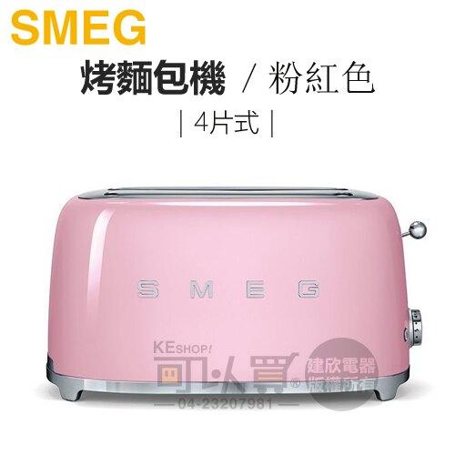 【結帳折$300】義大利 SMEG ( TSF02PKTW ) 4片式復古美學烤麵包機-粉紅色 -原廠公司貨 [可以買]