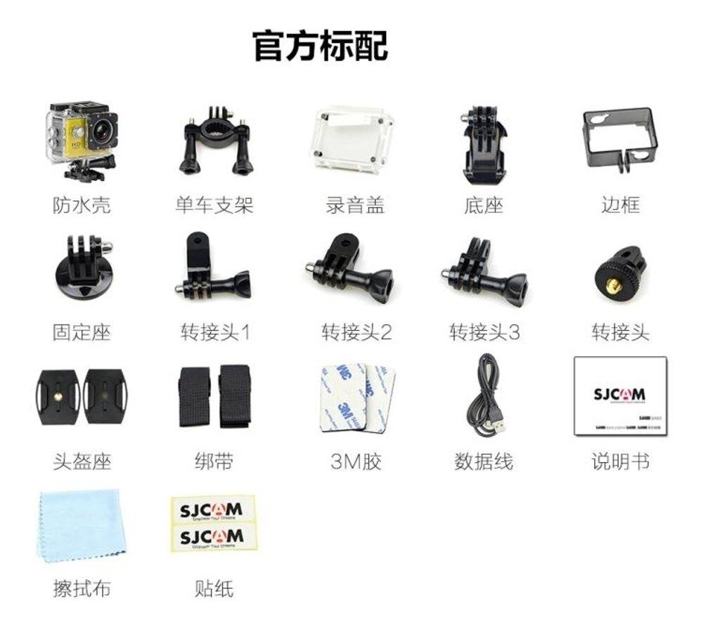 SJCAM山狗3代sj4000wifi高清1080P戶外運動攝像機防水相機FPV MKS全館免運