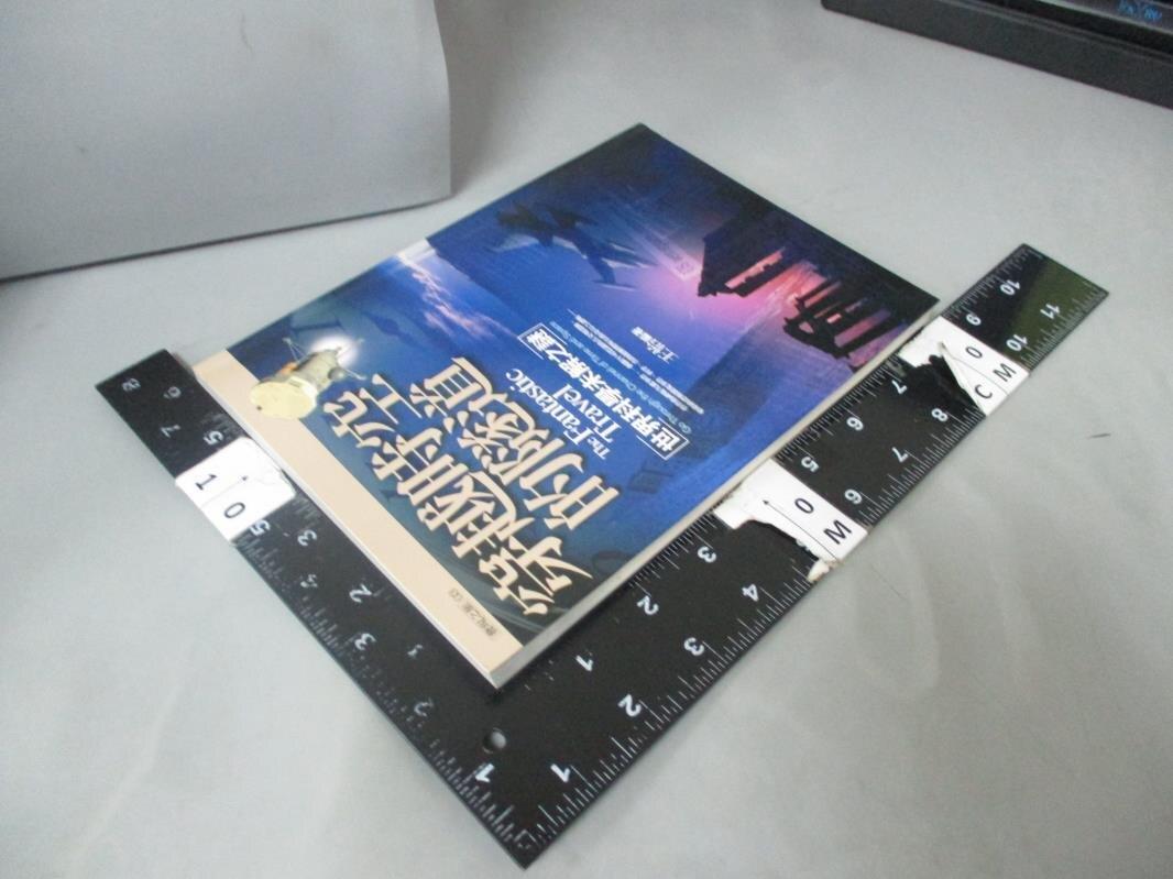【書寶二手書T2/科學_GQD】穿越時空的隧道-世界科學未解之謎_王怡