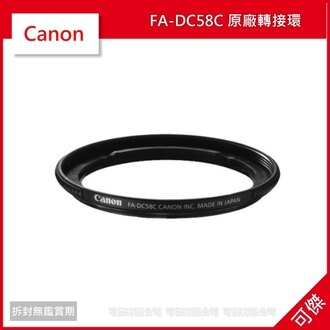Canon FA-DC58C 原廠轉接環 轉接各式濾鏡 G1X專用可傑