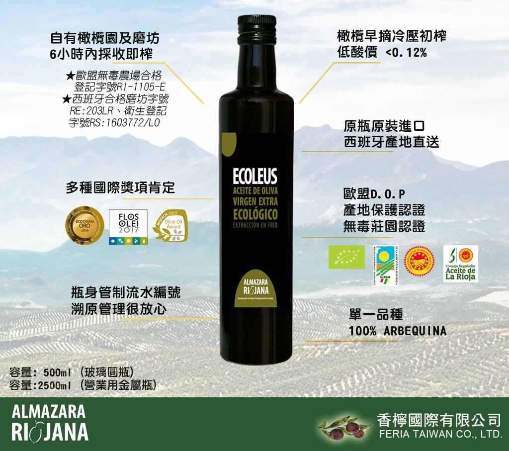 西班牙 Almazara Riojana 里歐哈娜莊園 特級初榨冷壓橄欖油