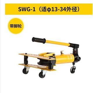 多功能SWG手動液壓彎管機 不銹鋼電動液壓彎管器鍍鋅管 鐵管 鋼管 MKS免運
