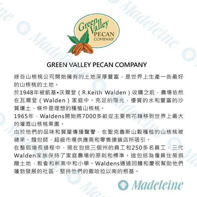 [ 頂級堅果] 美國 GreenValley 特級胡桃