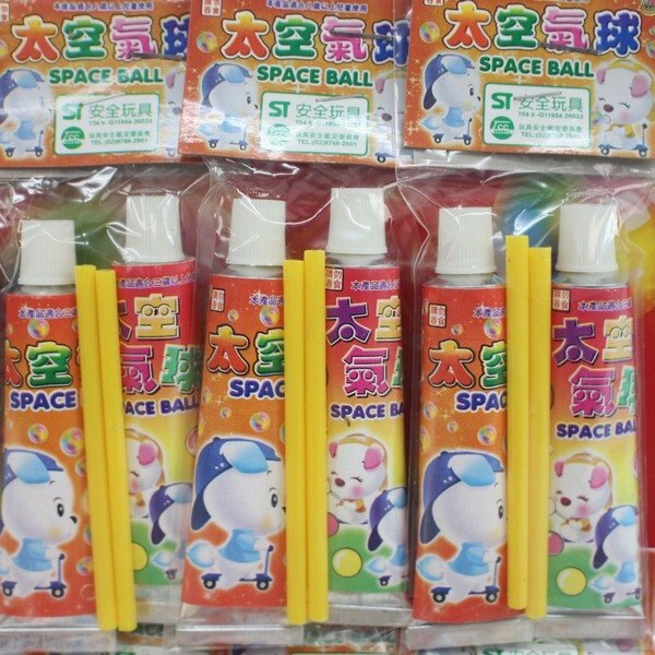 太空氣球 一般 太空氣球童玩/一包2瓶入(定15) 懷舊童玩 ST安全玩具-睿F030034