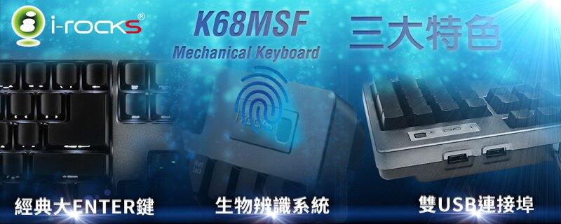 irocks K68MSF白光側刻機械鍵盤+指紋辨識功能