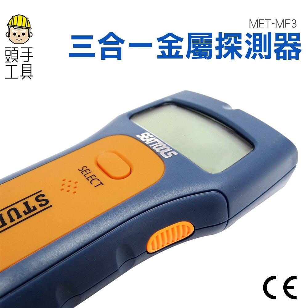 《頭手工具》三用金屬 牆體掃描儀 牆體探測儀金屬探測器 管道掃描儀 鋼筋位置測定儀 電線位置檢測設備