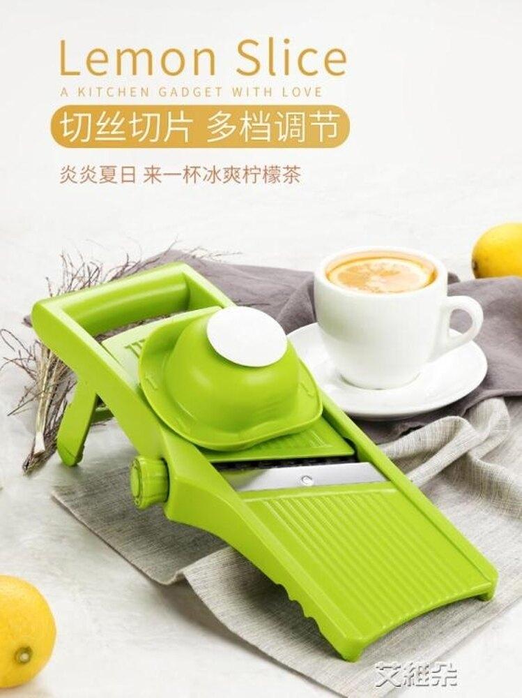 水果切片機9檔厚度調節小型檸檬切片器土豆絲切絲器神器 清涼一夏钜惠