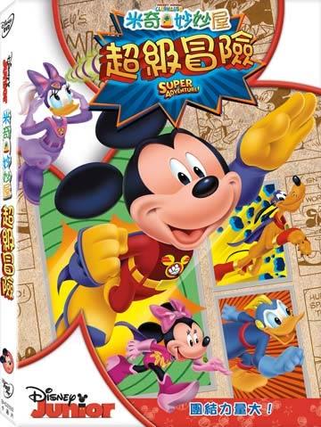 米奇妙妙屋:超級冒險-DVD 普通版