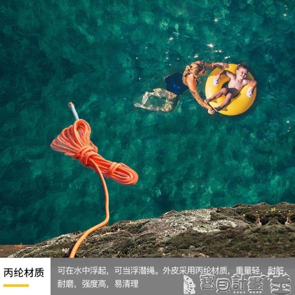攀岩繩 戶外登山繩安全繩攀巖繩救生繩子救援繩耐磨繩索求生裝備用品JD 寶貝計畫