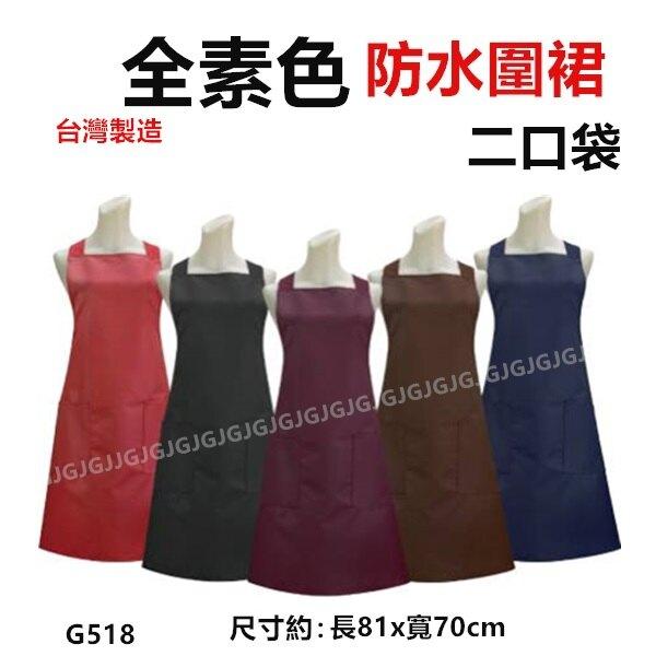 JG~黑色 G518全素色防水圍裙 台灣製造二口袋圍裙 ,咖啡店 市場 園藝 餐飲業 早餐店 護士 廚房制服圍裙