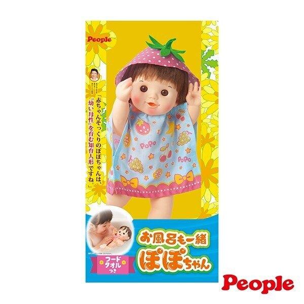 【淘氣寶寶*任兩件95折】日本 POPO-CHAN 洋娃娃系列 泡澡POPO-CHAN