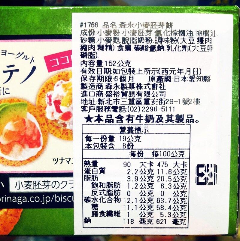森永MORINAGA 小麥胚芽餅 64枚入