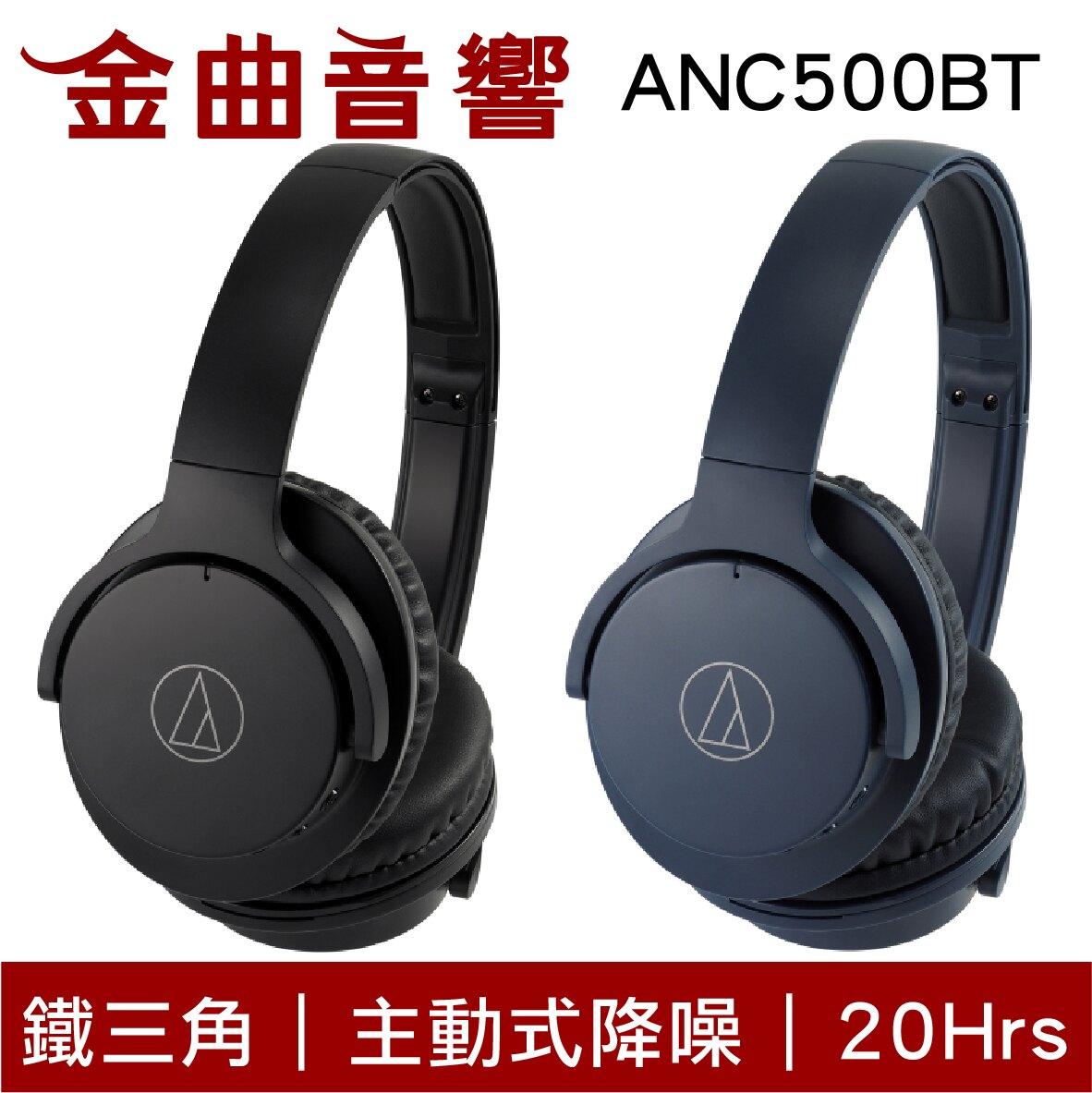 鐵三角 ATH-ANC500BT 黑色 藍牙 無線 抗噪 耳罩式 耳機   金曲音響