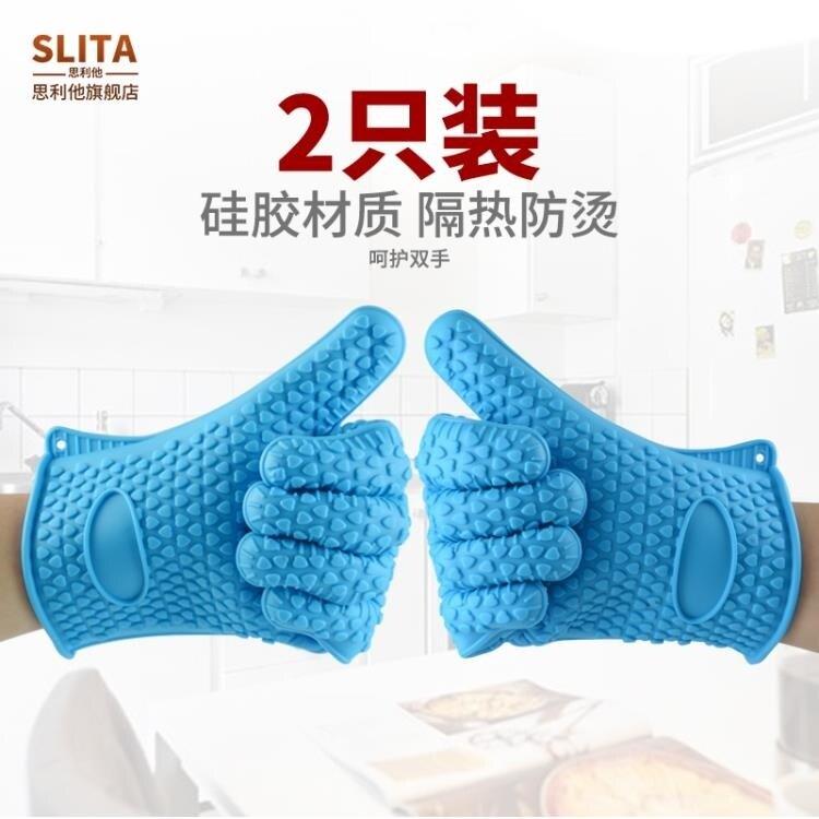 抗熱手套 2只裝加厚硅膠微波爐隔熱手套烤箱防熱五指烘焙防燙油炸防濺手套 領券下定更優惠