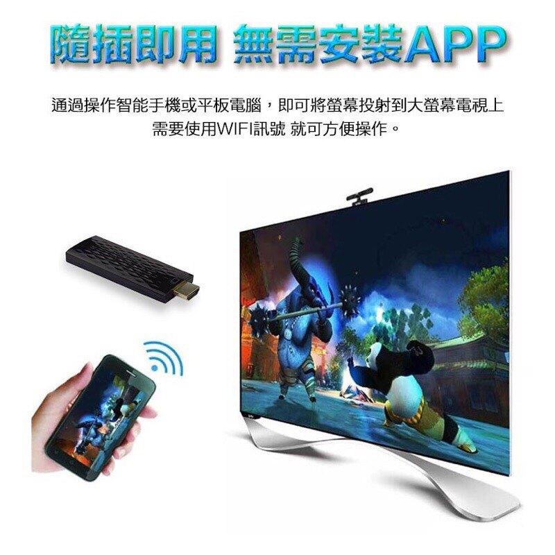 電視棒 螢幕分享器 無線投影 手機畫面分享 TV-1 Airplay Miracast、DLNA 無線多屏 手機投影 免安裝APP (贈HDMI)