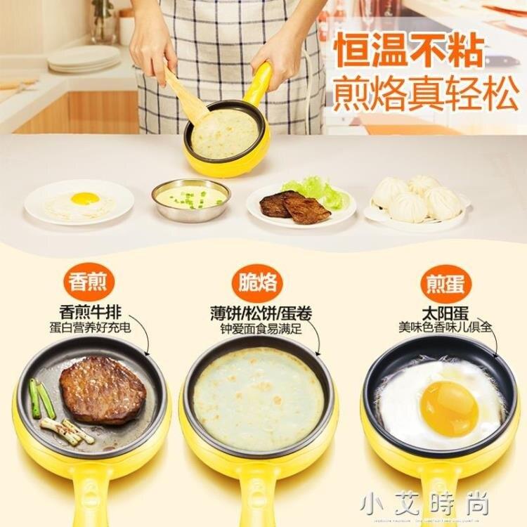 煮蛋機 煎蛋器煮蛋器蒸蛋器電餅鐺煎蛋鍋迷你煎鍋多功能煎蛋機早餐機   220V