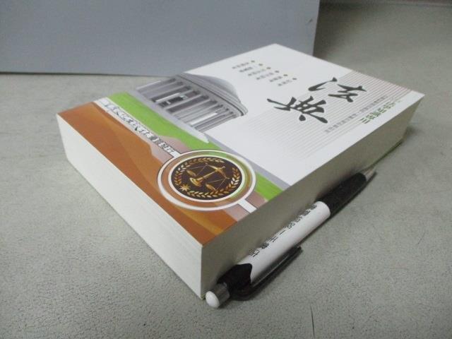 【書寶二手書T7/進修考試_C2Y】法學知識專用法典_民106