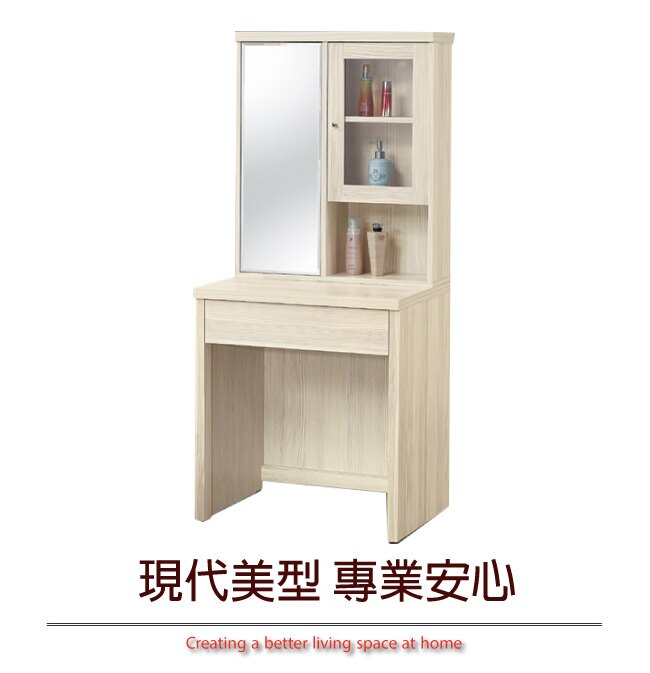 【綠家居】安德 時尚2尺木紋立鏡式化妝台/鏡台組合(二色可選+含化妝椅+旋轉式鏡面)