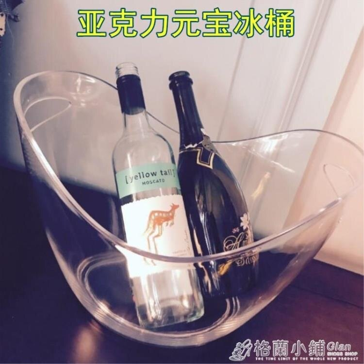 壓克力KTV透明元寶冰桶酒吧香檳紅酒桶 冰桶塑料商用啤酒冰桶大號 格蘭小舖