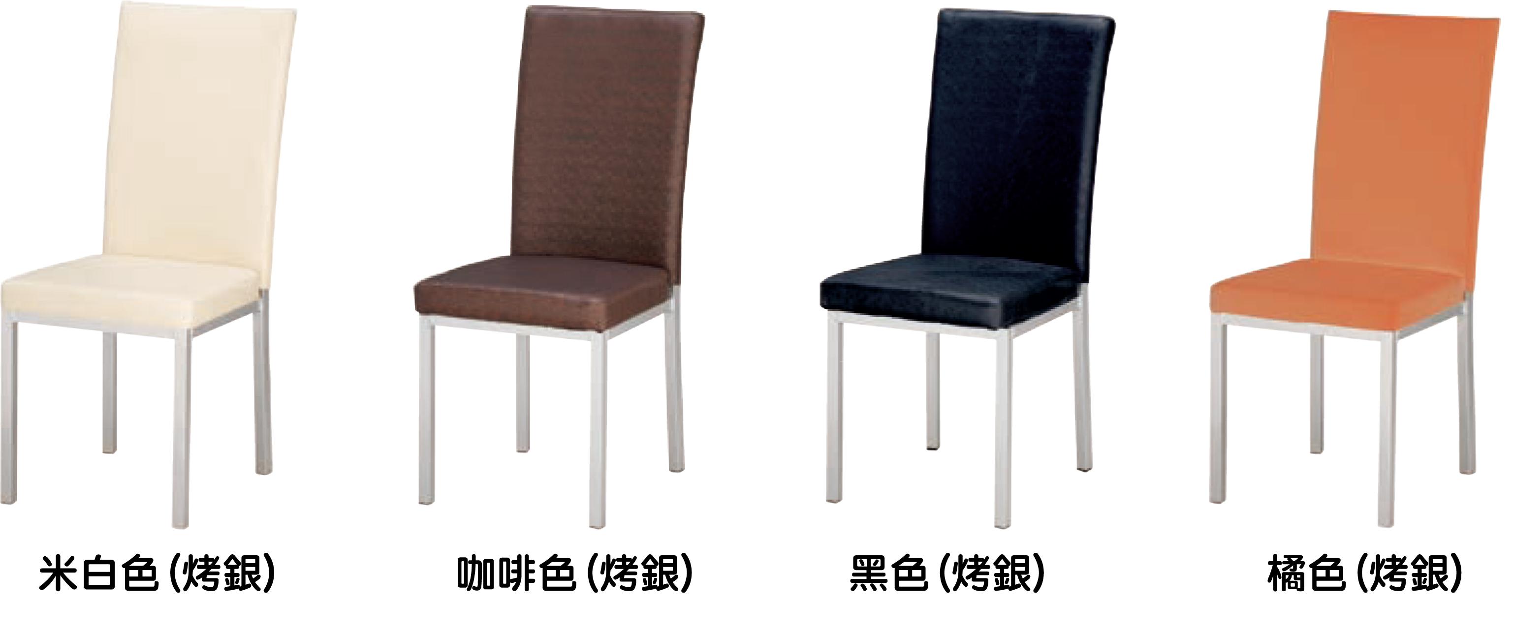 【 IS空間美學 】華麗餐椅(四色可選)
