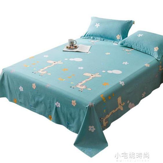 全棉床單單件純棉學生宿舍1.2m單人女1.5雙人1.8/2.0米床棉布被單