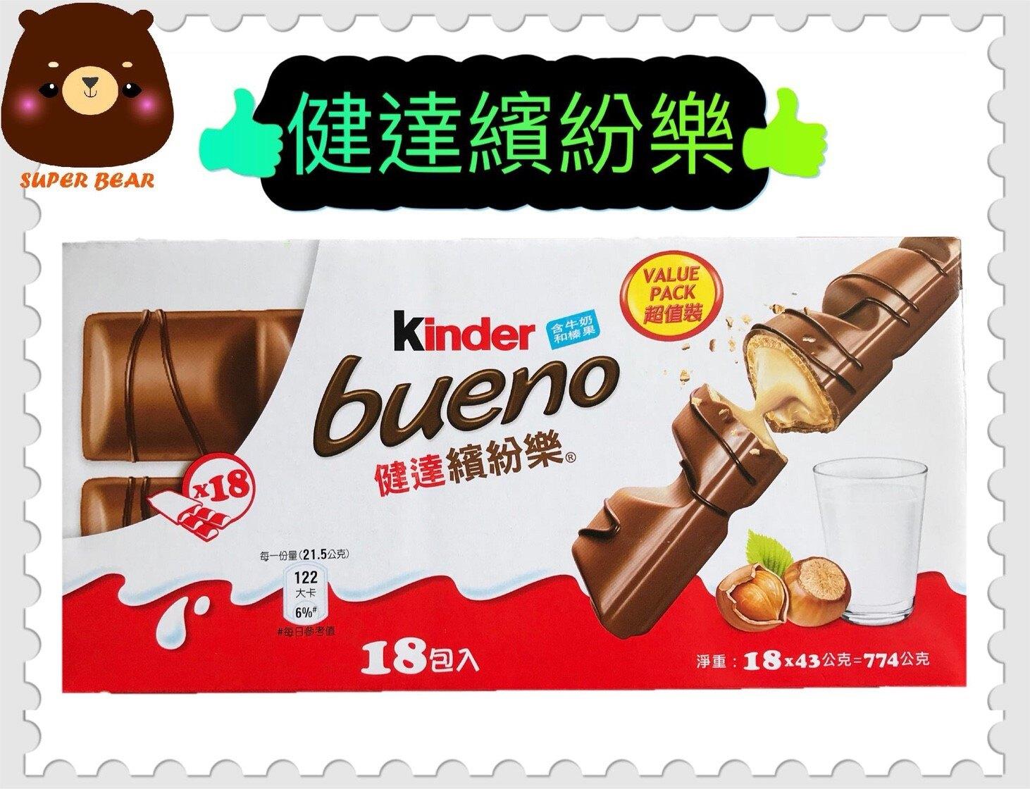 Kinder bueno 健達 繽紛樂 18包入 巧克力 牛奶巧克力 榛果 榛果醬 榛果仁