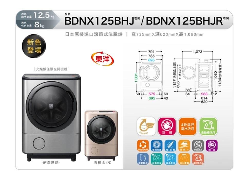 ****東洋家電****請議價 HITACHI 12.5KG 變頻滾筒洗脫烘洗衣機 BDNX125BHJ 左開 光燦銀