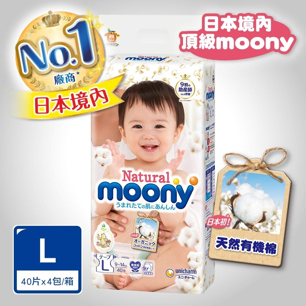 滿意寶寶 日本境內頂級Natural Moony紙尿褲 (S / M / L) 4包箱購│9481生活品牌館【雙12購物節】