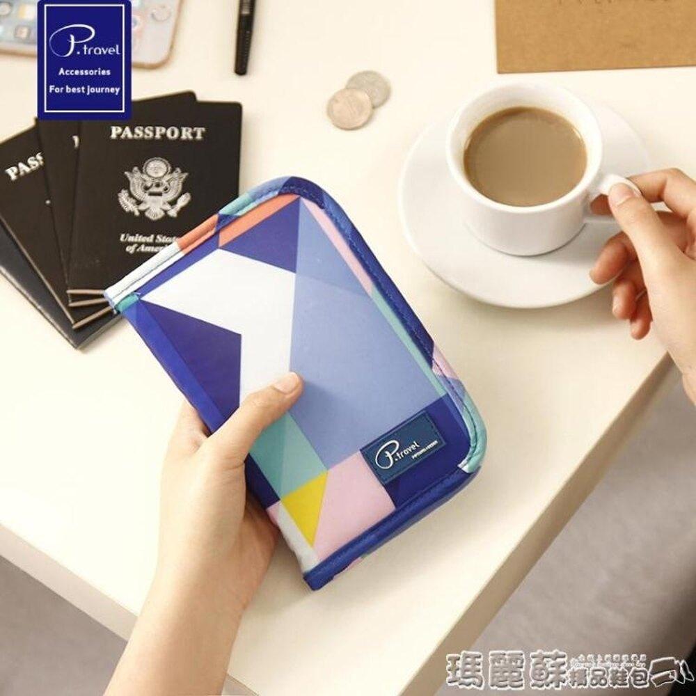 護照夾 護照包證件票據收納防水多功能旅行機票夾簽證保護套幾何 瑪麗蘇