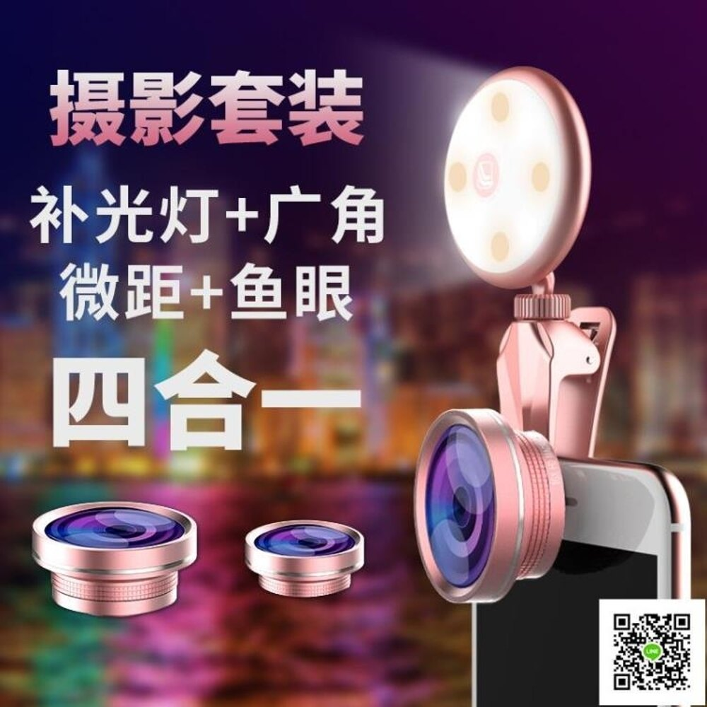 補光燈 單反手機鏡頭加補光燈美顏直播網紅拍照廣角魚眼微距 清涼一夏钜惠