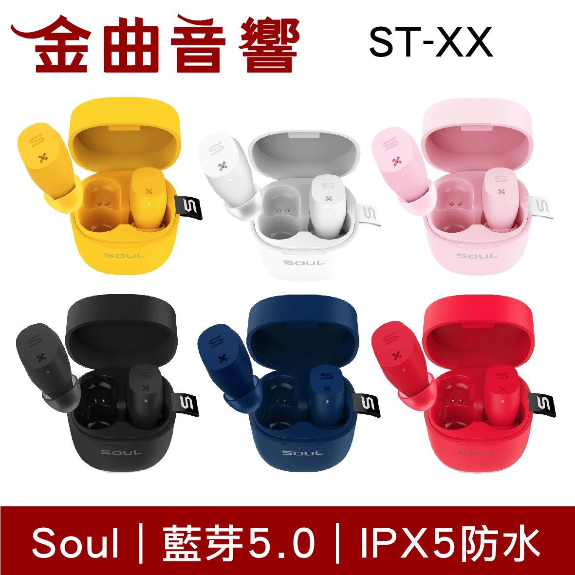 Soul ST-XX 白色 高性能 輕巧 防水 真無線 藍芽耳機 | 金曲音響