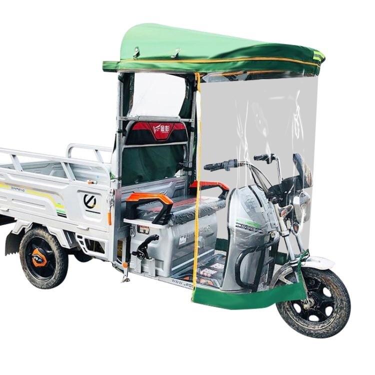 電動三輪車車棚篷車頭棚篷駕駛室前雨棚棚車頭雨棚遮陽篷車頭前棚  ATF  樂居家