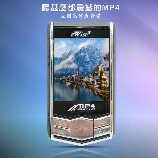 【B1850A】eWise黑鑽運動款彩色MP4隨身聽(內建16GB記憶體)(送6大好禮)