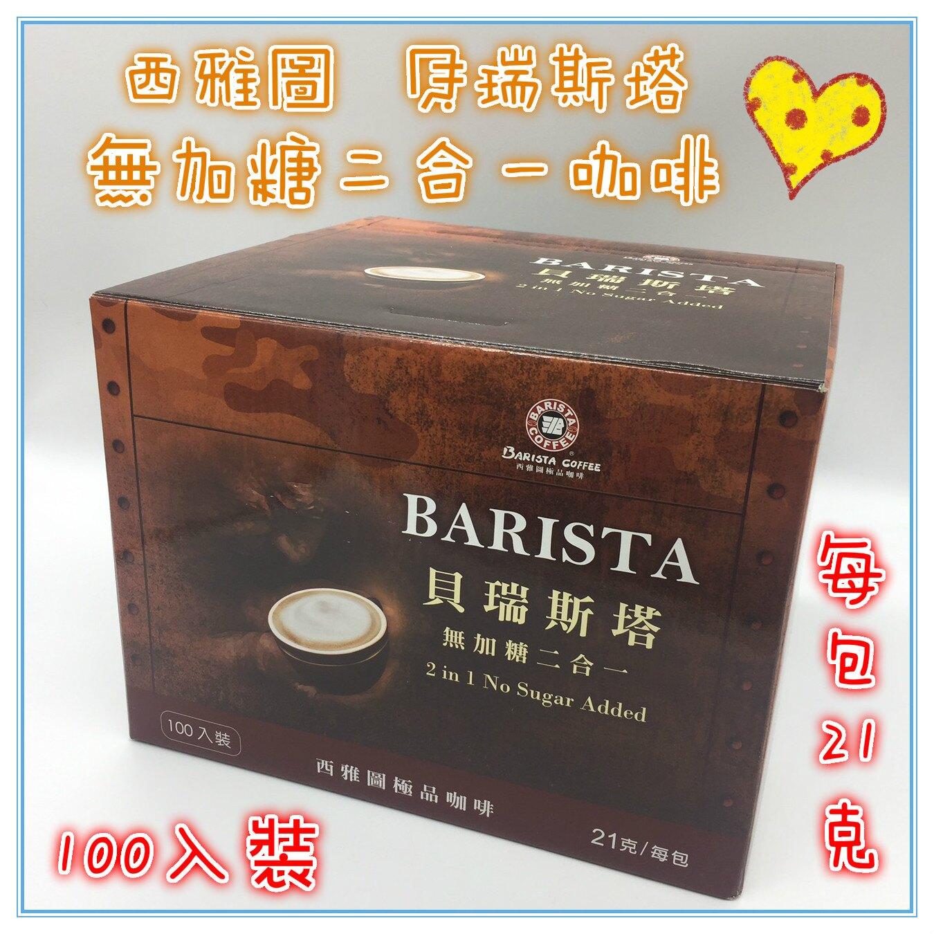 貝瑞斯塔無加糖二合一咖啡 每盒100包 每包21克 西雅圖極品咖啡 下午茶 沖泡飲品  提神 熱飲 隨身包