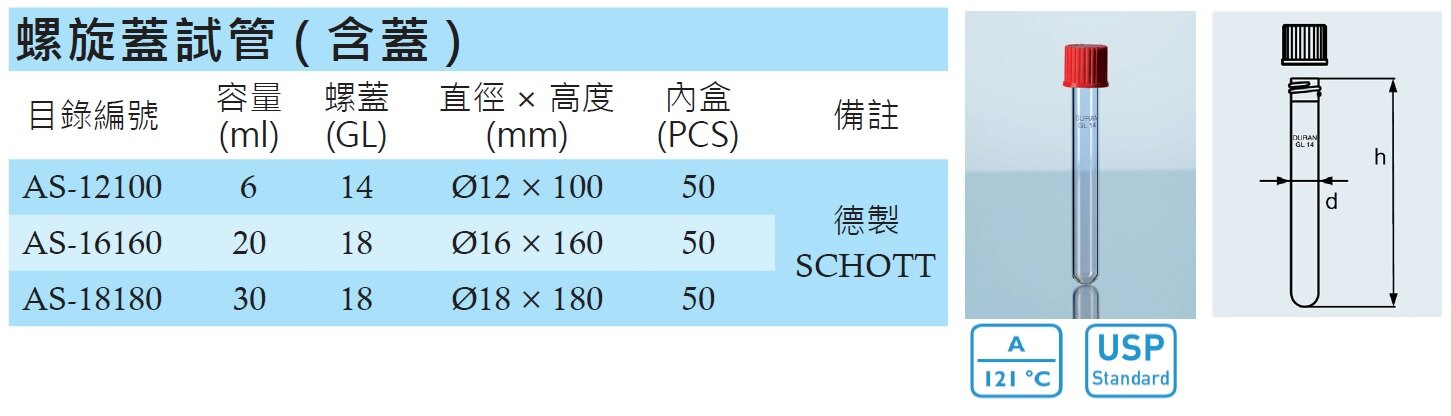 《實驗室耗材專賣》德製 DURAN SCHOTT 螺旋蓋試管(含蓋) 6ML 實驗儀器 周邊耗材 玻璃製品
