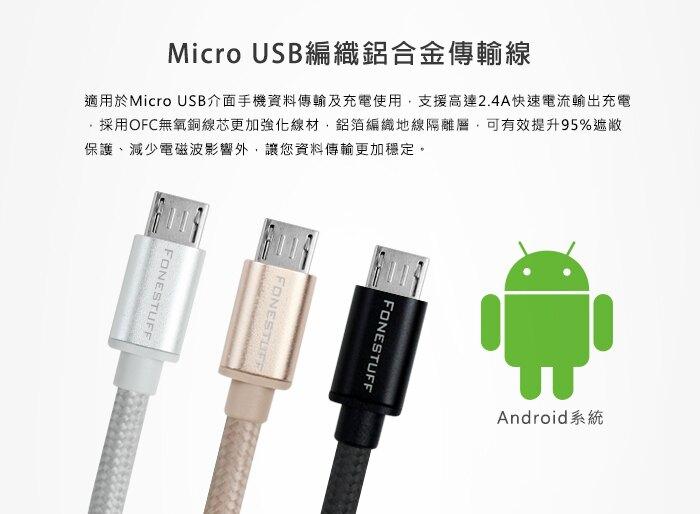 Fonestuff 瘋金剛 FSL006 Micro USB編織鋁合金一米傳輸線