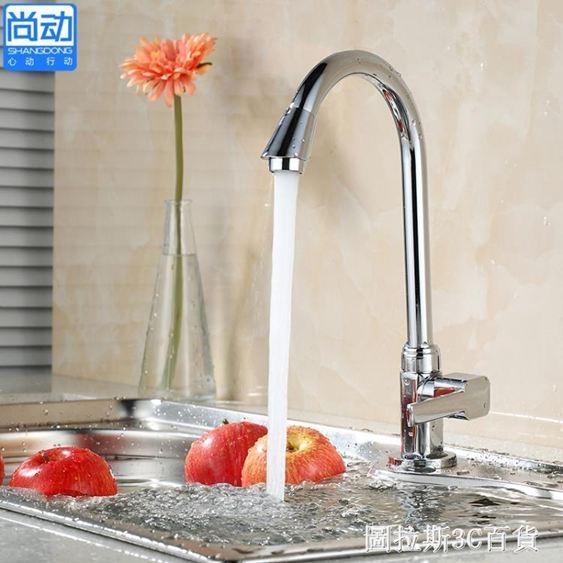 尚動單冷廚房龍頭洗菜盆水槽水龍頭萬向水龍頭全銅接口面盆水龍頭