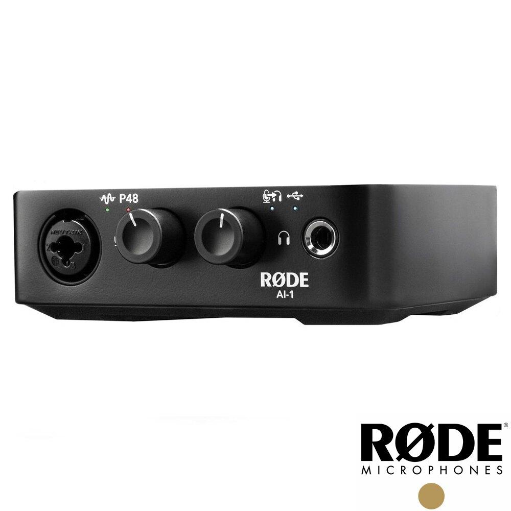 ..  【RODE】 AI-1 電腦 USB 錄音介面 RDAI1 正成公司貨
