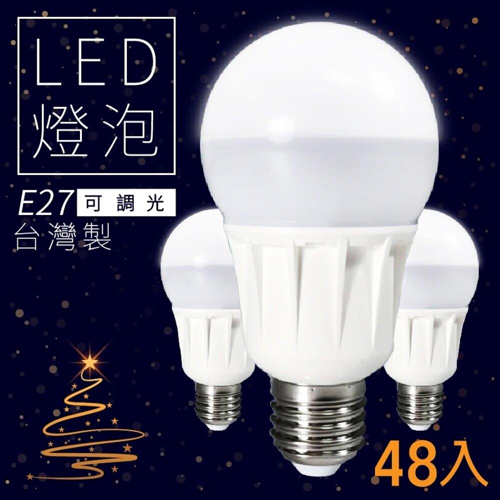 除舊佈新價│LED調光式燈泡│48顆入 LHP 白光 E27 省電燈泡 CNS國家認證 可調光 吊燈 檯燈 桌燈 電燈