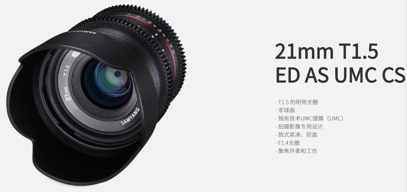 三陽 Samyang 21 mm T1.5 ED AS UMC CS 微電影手動廣角鏡頭 公司貨 適用 APSC M43