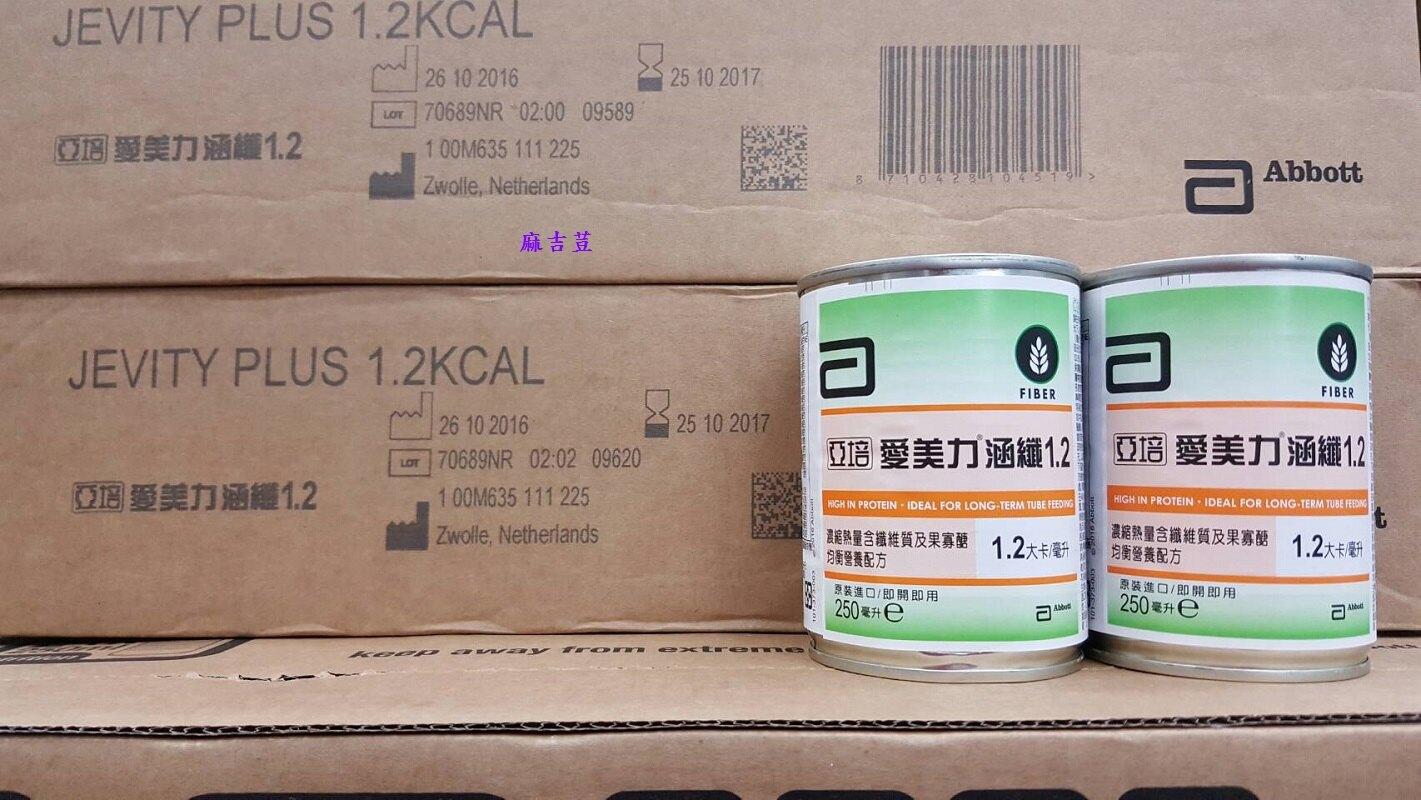 亞培愛美力涵纖1.2 產地荷蘭非預防性下架產品之列濃縮熱量涵纖維質及果寡糖營養配方管罐口飲雀巢金選優纖/補體素優纖A+可參考