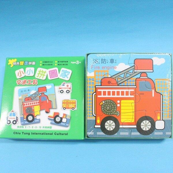小小拼圖家 交通工具幼兒拼圖 6片~10片(一盒共5組入) MIT製/一盒5組入(定100)~九童國際益智拼圖